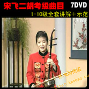 Seinfeld erhu repertoire of CMA counseling model 1-10 full DVD explaining and demonstration stage