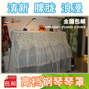 Package Promotion piano cover high-grade exquisite electric piano electronic organ dust cover piano curtain fashion Dim piano Cover