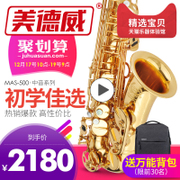 Wei virtue EB Alto Sax professional beginners playing musical instruments for adult MAS-500 grading