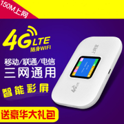 Telecom China Unicom 4G wireless router network card with WIFI full Netcom Internet treasure car mobile MiFi
