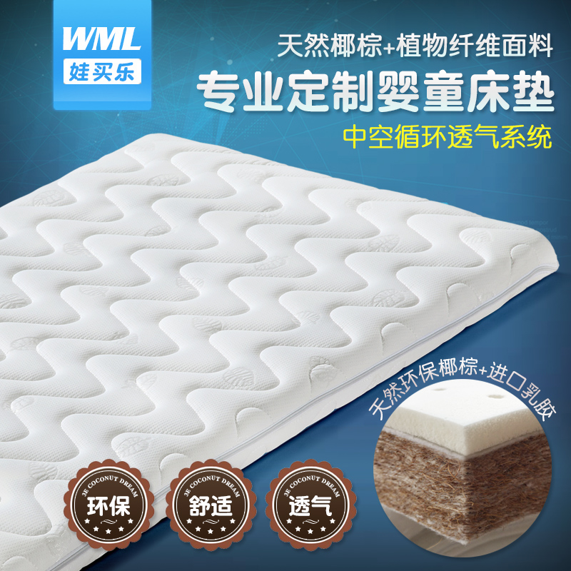 Baby can buy baby mattress latex and natural coconut palm baby baby bed mattress made of environmental protection of children