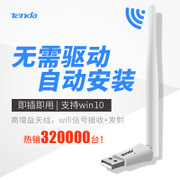 Tengda USB wireless network card desktop computer external portable WiFi wireless transmitter receiver freedrive