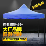 Outdoor advertising custom exhibition stall folding tent umbrella sunshade shed telescopic tent umbrella type Pengyu boxcar