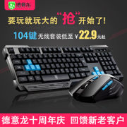 Dandy dragon Dark Knight wireless keyboard and mouse set notebook desktop computer mouse game home office