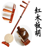Pear wood instruments Banhu Hu Hu treble Alto red wood beginner professional direct Banhu accessories to send special offer