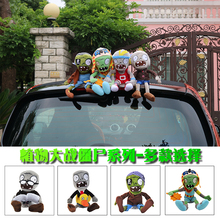 The roof of the car decorative items outside the car decoration doll doll zombie car doll cute funny car ornaments