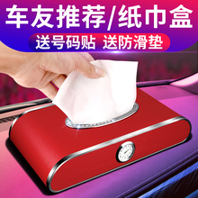 Car tissue box multi-functional napkin drawer creative net red tissue box car interior decoration products