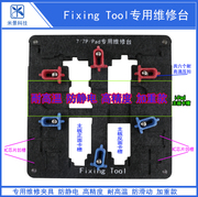 Fixing tool Apple mobile phone repair fixture, add main board maintenance platform, mobile phone chip fixing fixture