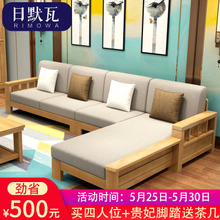day Mowa sofa living room assembled solid wood fabric small apartment modern Chinese style oak furniture Combination Set