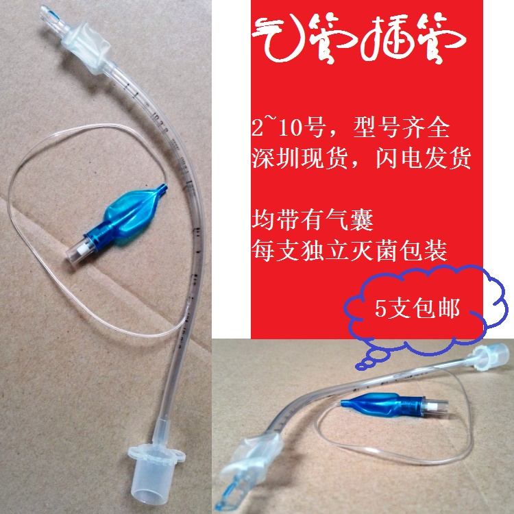 VERYBIO brand dynamic pet called hemp disposable endotracheal intubation with airbag 2.0 ~ 10 # 17