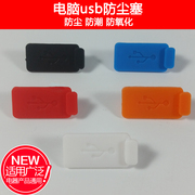 The notebook computer desktop USB dust plug dust cover dust cover silicone protective oxidation moisture control