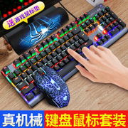Wolves Wrangler really mechanical keyboard and mouse set Green axis wired home desktop computer games eat chicken and mice