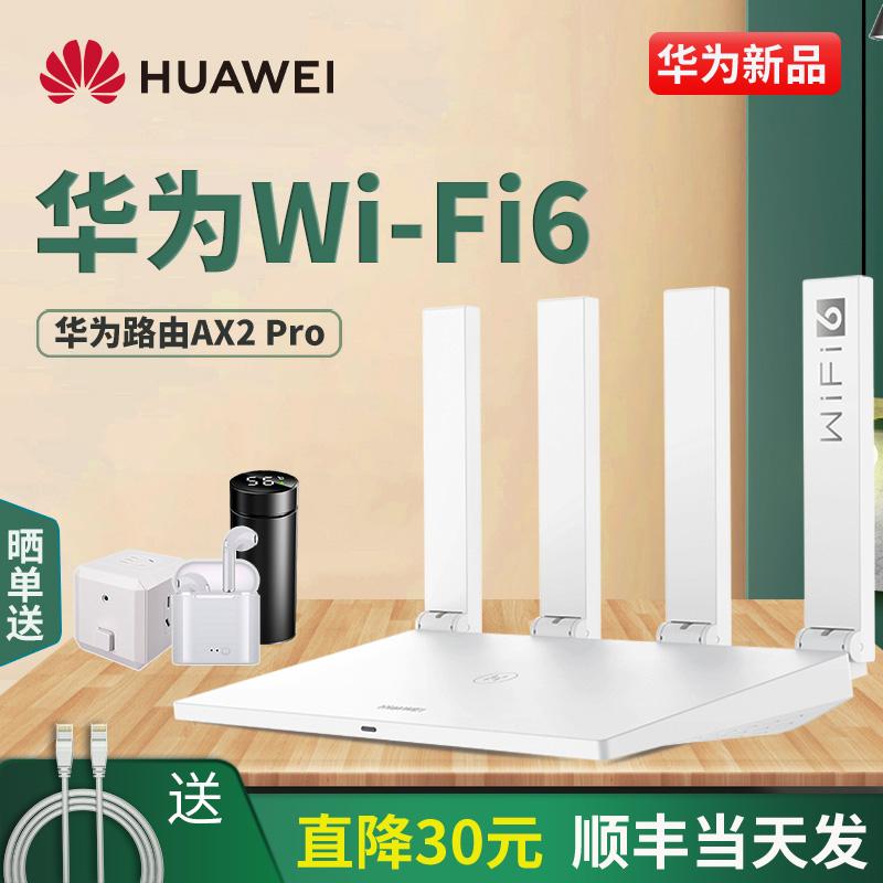 华为路由器千兆WiFi6无线千兆端口家用高速全千兆家用WiFi双频穿墙5G光纤双千兆大户型穿墙王路由华为AX2Pro