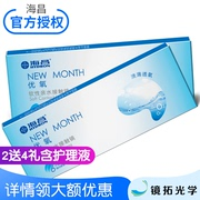 Details offer +2 to send 4 ceremony] with care solution] Haichang new month invisible glasses myopia 6 pieces