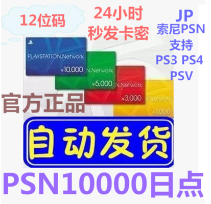 自动发货 PSN10000日点PS4 slim Pro PS3 PSV 索尼平台SONY点卡