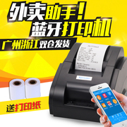 Core ye XP-58IIH thermal small bills POS58 supermarket food and beauty group hungry takeaway Bluetooth printer