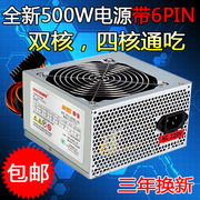 Shipping 500W computer power gold Ruichang Cheng Power desktop computer power supply with 6P alone was a big fan of mute
