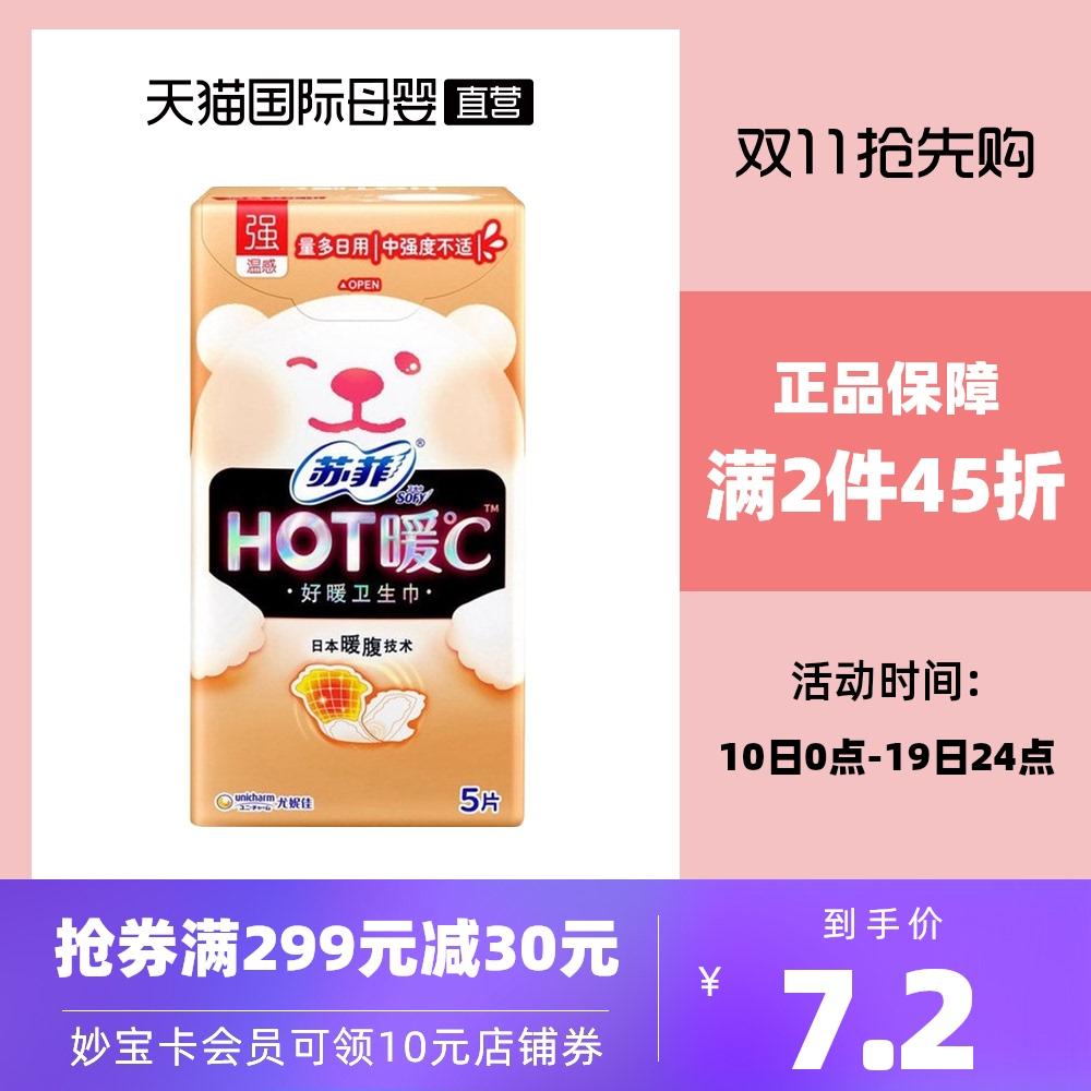 【直营】苏菲好暖发热卫生巾强温感5片装暖宫舒适日用日本加热
