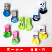 The dog scratching anti dirty socks prevent antiskid foot sleeve dog Bichon Tactic cat cat pet socks shoes in autumn and winter