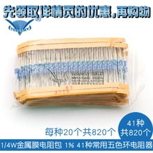 ✅ 1/4 w metal film resistor package 41 kinds of commonly used 1% into the color ring electronic components, each 20 820 only