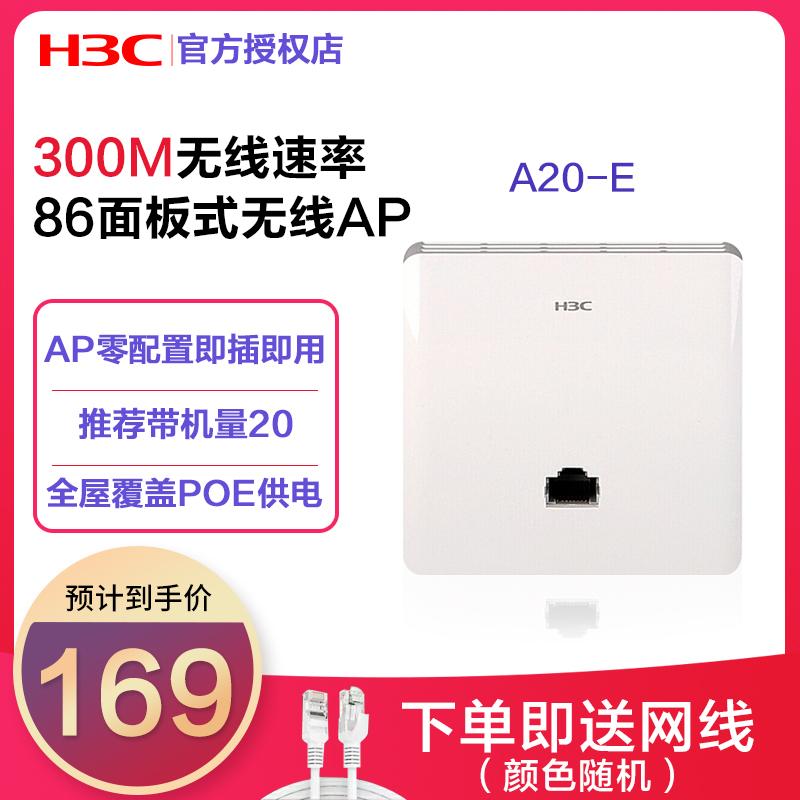 H3C华三Mini A20-E标准86型wifi面板ap嵌入式poe供电 酒店宾馆家用网络插座300M 四色智能家居别墅无线路由AP