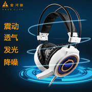 Goldfield 511 gaming headset headset eating chicken vibrating computer electric bass headset Jedi survival cf