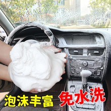 Powerful decontamination, cleaning and multi-functional foam car washing fluid is not omnipotent