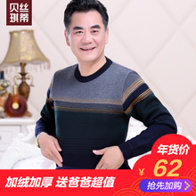 Father winter middle-aged man warm sweater knitted sweater cashmere sweater in the elderly with thickened male t-shirts