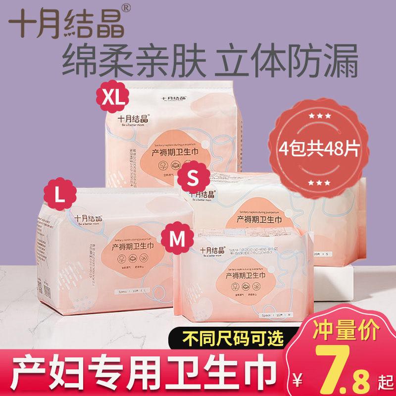 十月结晶产妇卫生巾S/M/XL大号产后专用排恶露孕妇产褥期月子用品