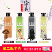 Dog shower gel SOS Teddy Jin Mao than Panda sterilization deodorant bath shampoo pet products