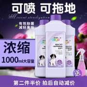 The pet dog deodorant disinfectant disinfection deodorant to smell of urine environment of dogs and cats in addition to taste perfume can mop the floor