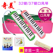 Chi Mei mouth organ 37 key 32 keys for beginners students classroom teaching children and adults play mouth piece