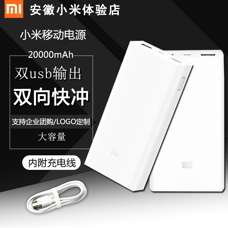 Millet mobile power supply 20000 ma portable mini ultra-thin general high-capacity rechargeable treasure home furnishings