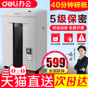 Effective 9912 shredder 5 confidential security office household electric power for 40 minutes of granulator