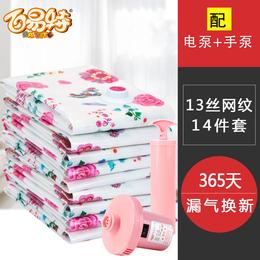 百易特13丝真空压缩袋送电泵棉被衣物抽气真空袋收纳袋被子特大号