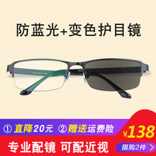 Anti radiation glasses, blue light, myopia, mobile phone fatigue, eye color, big face, plain mirror, no man.