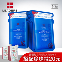 LEADERS / Lide posture mask moisturizing Korean Authentic MiDi gifted amino acid third-generation reservoir oil control