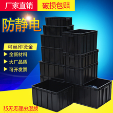 Anti-static revolving box black finish receiving box electronic components box material parts box turtle plastic frame cover