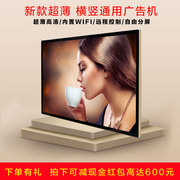 The number of crown 22/32 inch 42 inch 47 inch 50 inch 55 inch 65 inch ultra-thin high-definition touch wall advertising machine LED Teaching