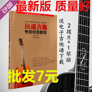 Folk guitar standard tutorial third edition of Wang Ying / Ma Hong playing guitar self-study materials