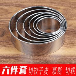 家用饺子皮模具不锈钢圆形水饺压饺子皮磨具包饺器神器 圆形切模