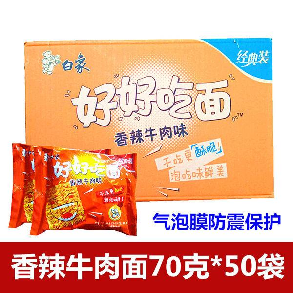 白象方便面整箱泡面干吃香辣牛肉白象好好吃面干吃面50包整箱包邮