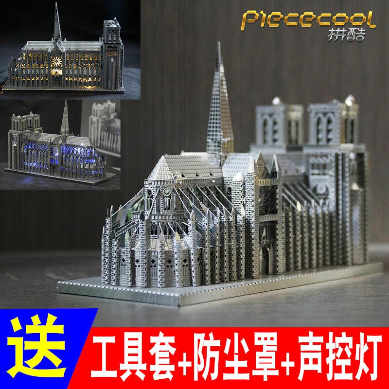 3D立体模型拼装金属拼图巴黎圣母院diy手工成人益智玩具新年礼物
