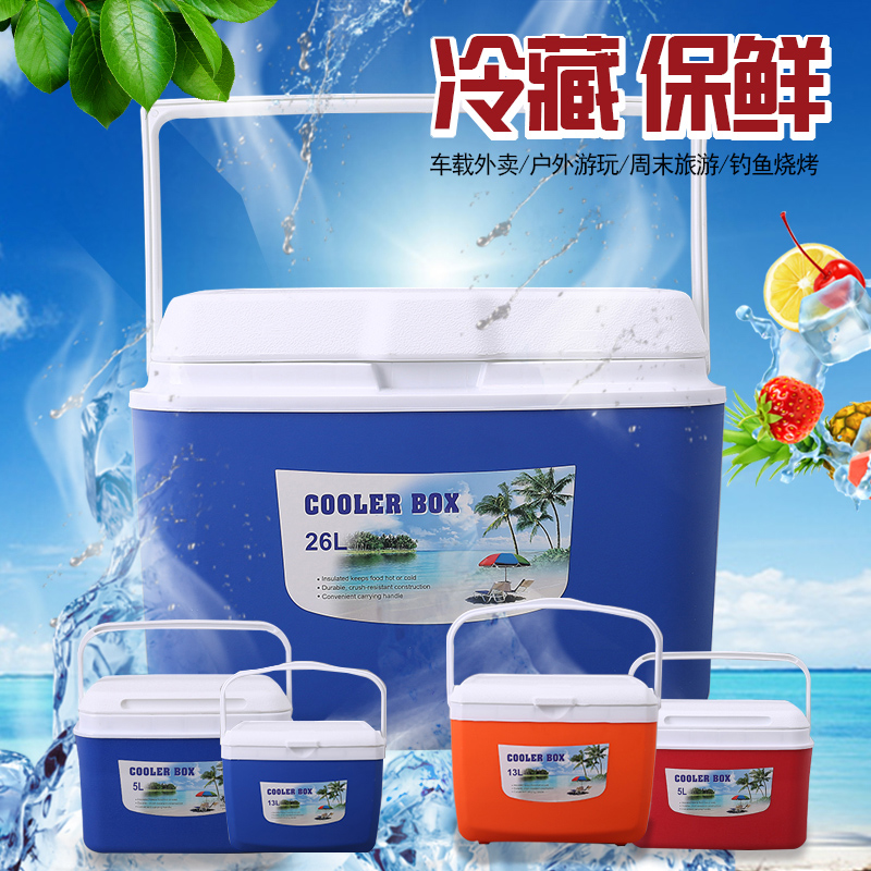 Super large ice box refrigerating box, car takeout box, outdoor suitcase, outdoor fresh-keeping box, fishing refrigerator