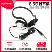 Electronic piano headset for YAMAHA CASIO Amason Roland 6.5 headset package mail
