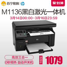 HP/HP M1136 black and white laser multifunction printer machine home office scan printing machine