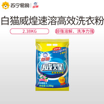 White Cat Wei Huang Instant high efficiency detergent 2.38kg