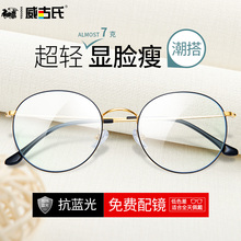 Weigu glasses myopia radiation protection female big box eye protection tide retro anti-blue computer flat glasses frame round male