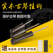Guqin special purple Tan wood wall hanging hook stainless steel hook nail cream fender mat bag mail