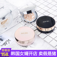South Korea 2018 new Aekyung age20's cushion bb cream water essence cream concealer moisturizing cream